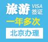 澳大利亚旅游签证[北京办理]