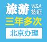 澳大利亚旅游签证(三年多次)[北京办理]