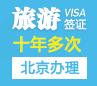 澳大利亚旅游签证(十年多次)[北京办理]
