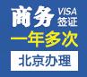 澳大利亚商务签证[北京办理]