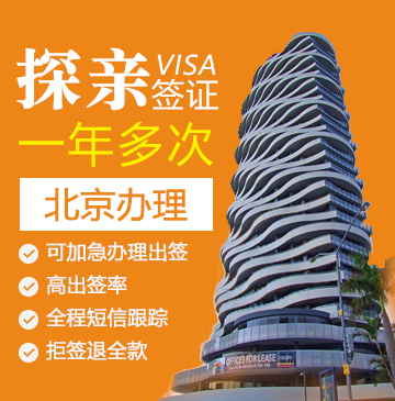 澳大利亚探亲签证[北京办理]
