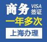 澳大利亚商务签证[上海办理]