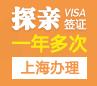 澳大利亚探亲签证[上海办理]