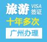 澳大利亚旅游签证(十年多次)[广州办理]