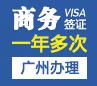 澳大利亚商务签证[广州办理]