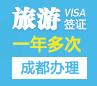 澳大利亚旅游签证[成都办理]