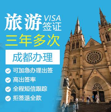 澳大利亚旅游签证(三年多次)[成都办理]