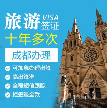 澳大利亚旅游签证(十年多次)[成都办理]