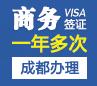 澳大利亚商务签证[成都办理]