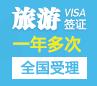 澳大利亚旅游签证[全国办理]