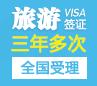 澳大利亚旅游签证(三年多次)[全国办理]