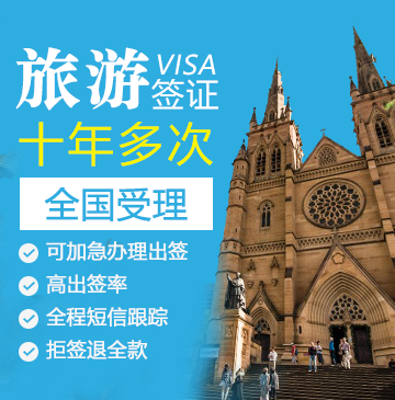 澳大利亚旅游签证(十年多次)[全国办理]
