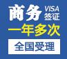 澳大利亚商务签证[全国办理]