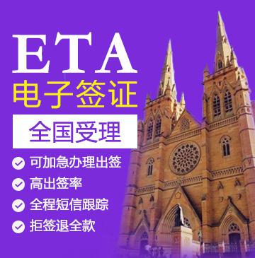 澳大利亚ETA电子签证[全国办理]
