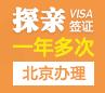 澳大利亚探亲签证[北京办理]+加急办理