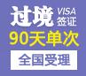 澳大利亚过境签证[全国办理]