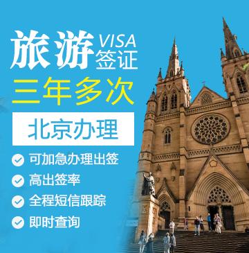 澳大利亚旅游签证(三年多次)[北京办理]+加急办理