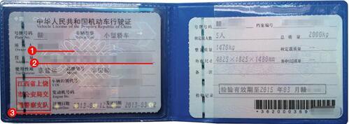 澳大利亚签证材料汽车行驶证模板