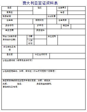 澳大利亚签证材料个人申请表模板