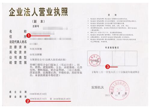 澳大利亚签证材料营业执照模板
