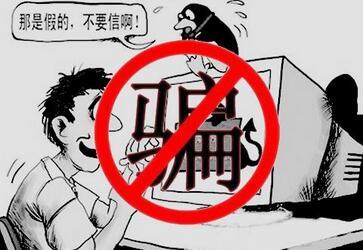 提醒在澳大利亚注意假冒中国官员行骗人员
