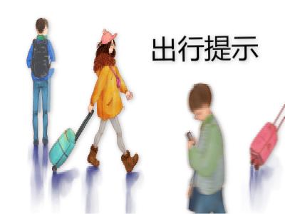 提醒中国公民来澳旅游注意出行安全